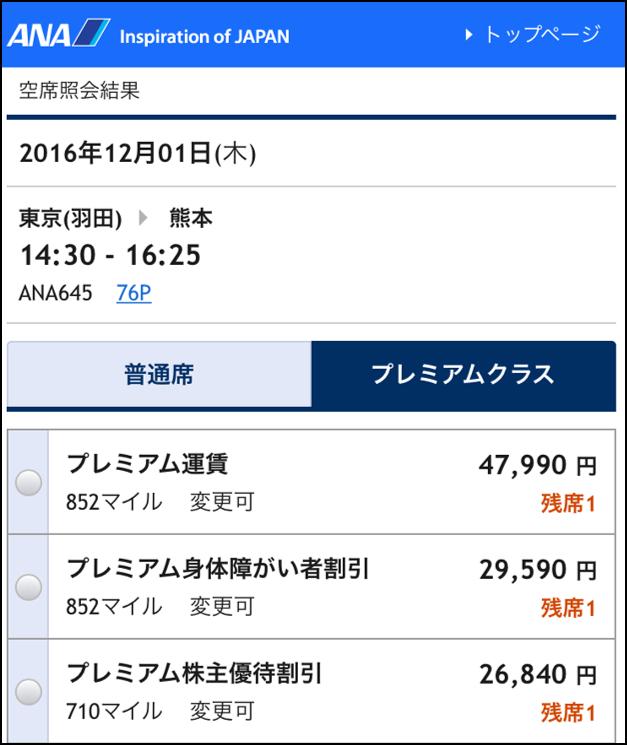 f:id:minakiti99:20161203121058p:plain