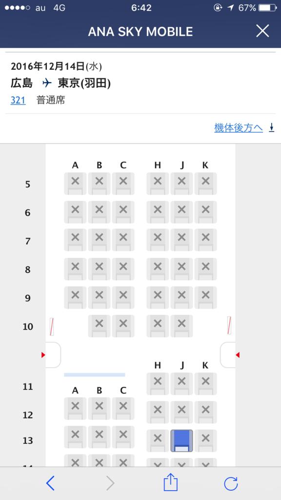 f:id:minakiti99:20161217120951p:plain