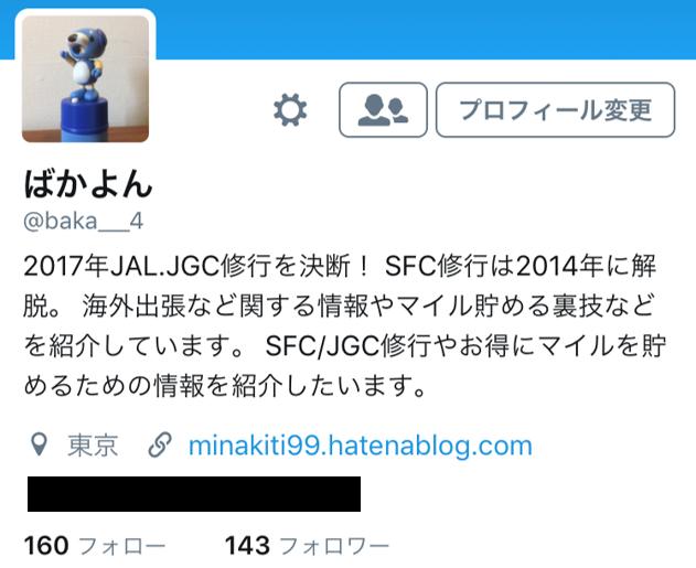f:id:minakiti99:20161226215644p:plain
