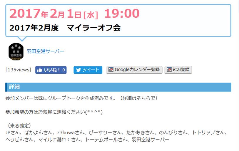 f:id:minakiti99:20170202014522p:plain