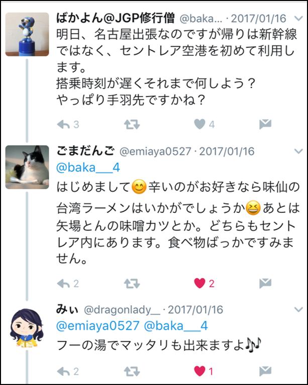 f:id:minakiti99:20170212013337p:plain