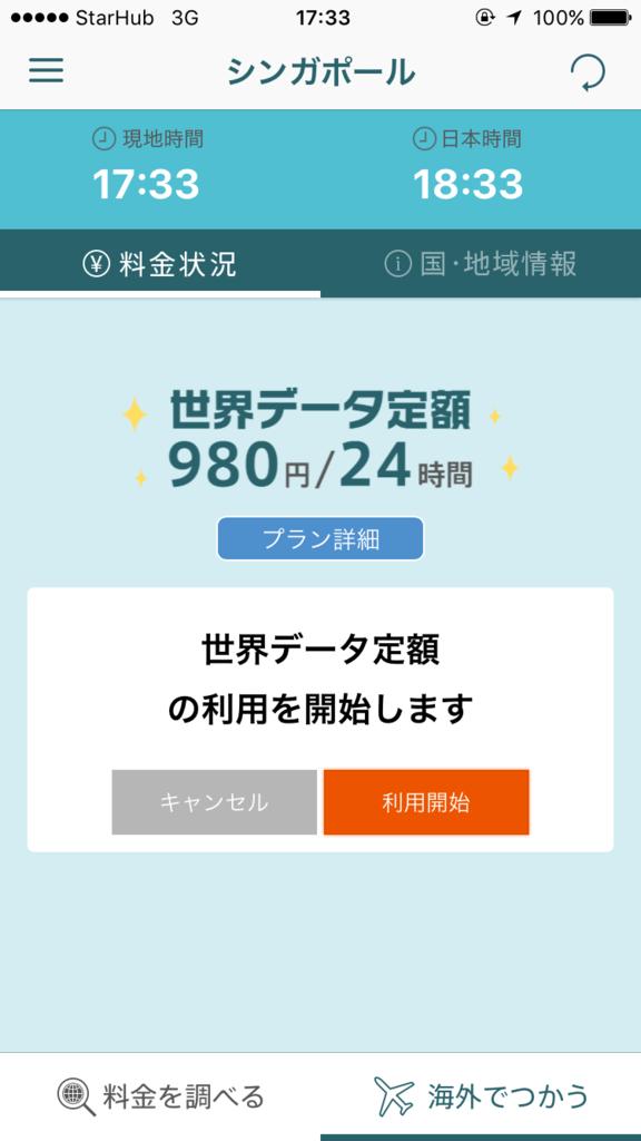 f:id:minakiti99:20170303034022p:plain