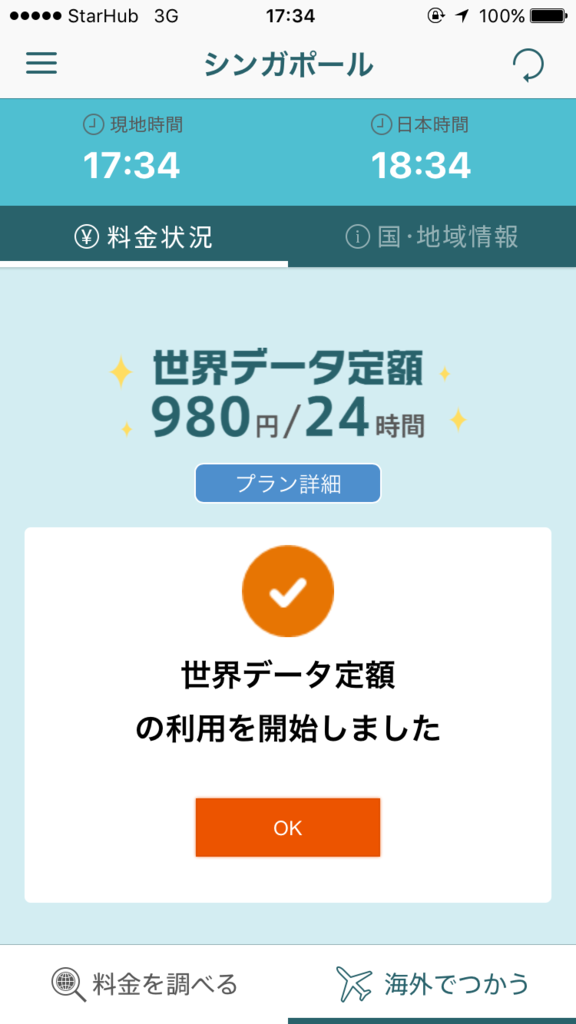 f:id:minakiti99:20170303034033p:plain