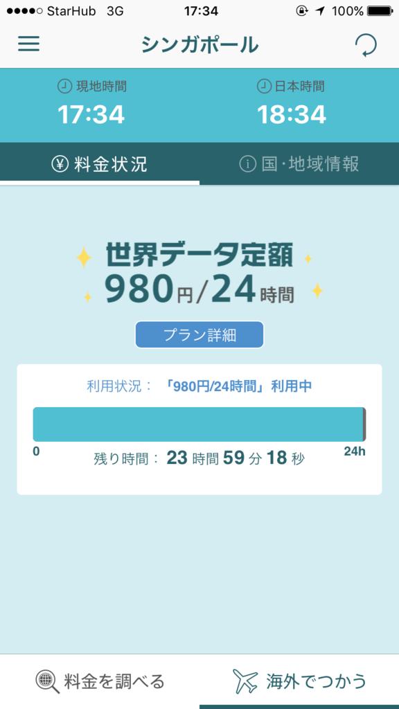 f:id:minakiti99:20170303034042p:plain