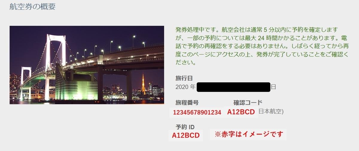 f:id:minakiti99:20191220165219j:plain