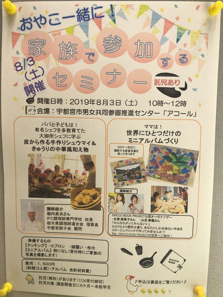 f:id:minako_nagomi:20190901232003j:plain