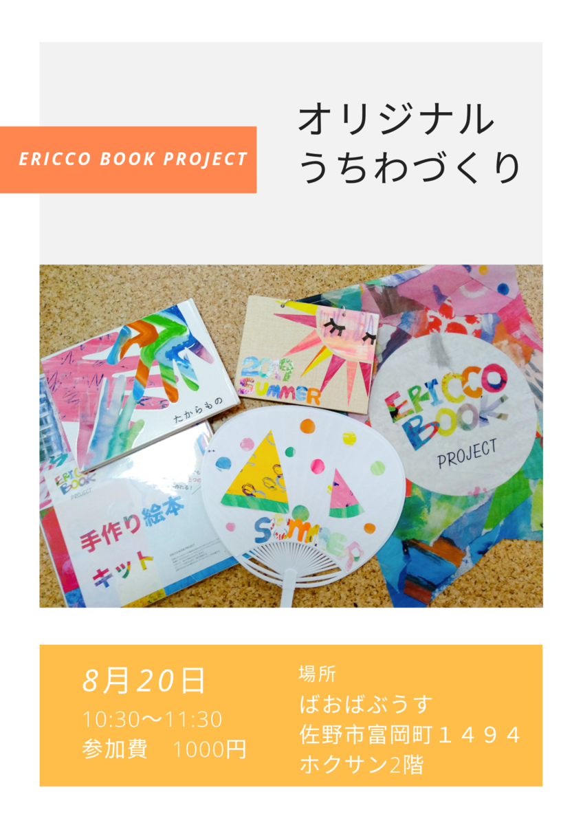 f:id:minako_nagomi:20190902002519p:plain