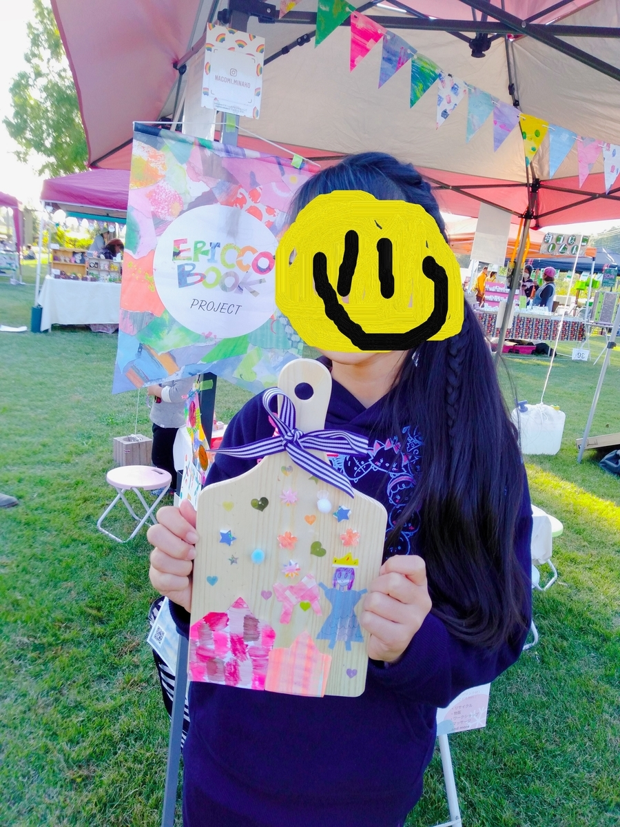 f:id:minako_nagomi:20191126182544j:plain