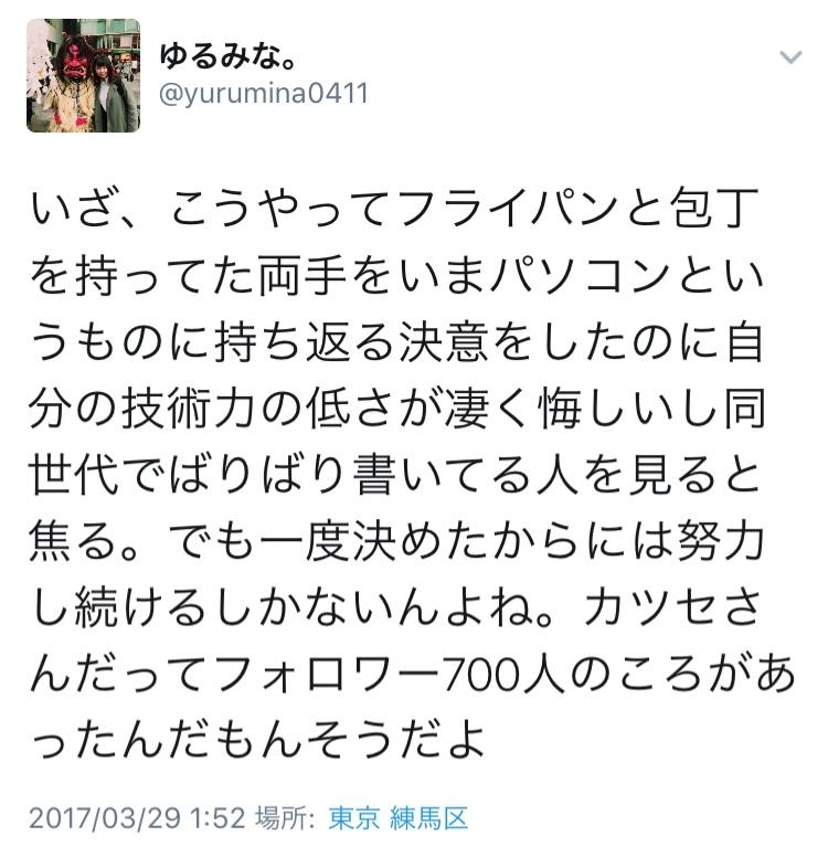 f:id:minamaru-0411:20170330002747j:plain