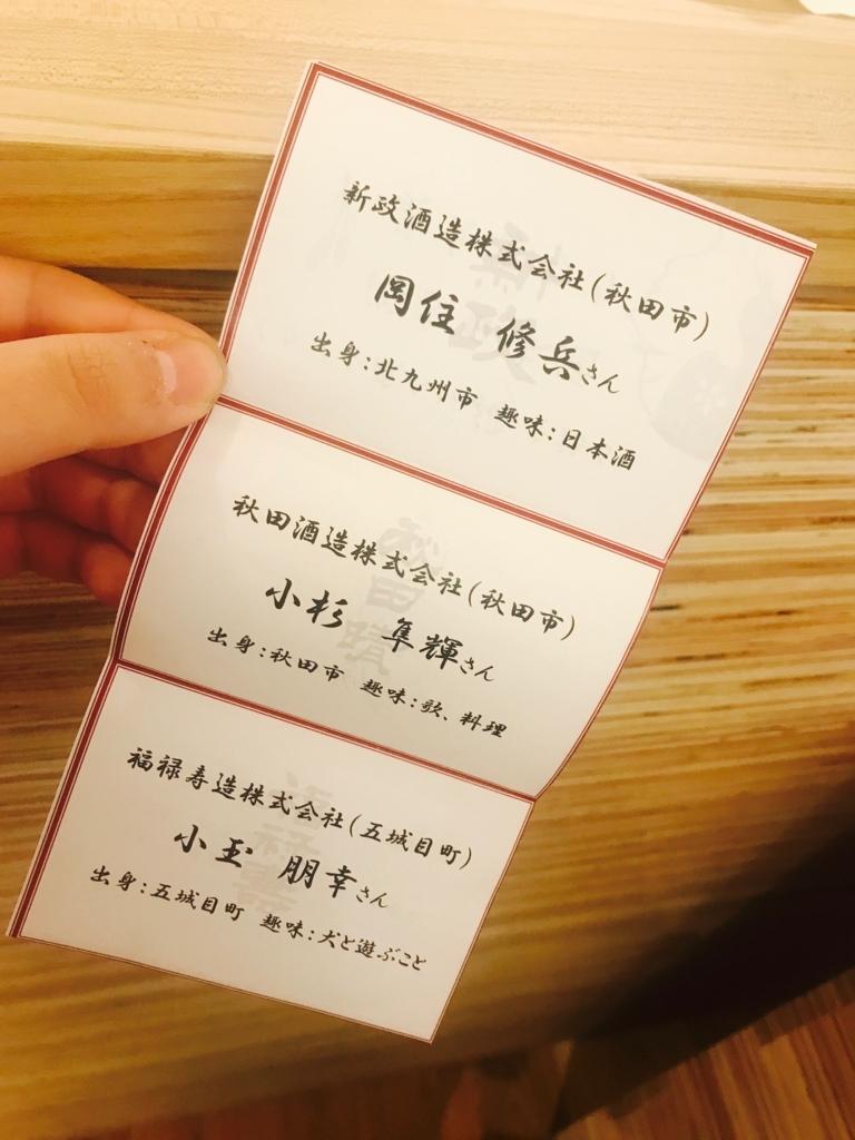 f:id:minamaru-0411:20170714185801j:plain