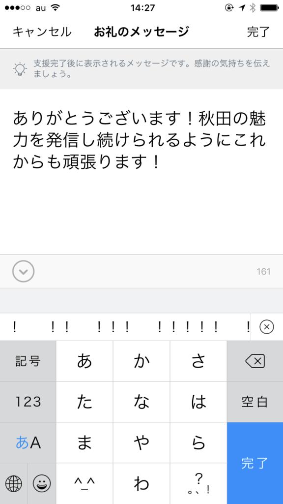 f:id:minamaru-0411:20170815145828p:plain