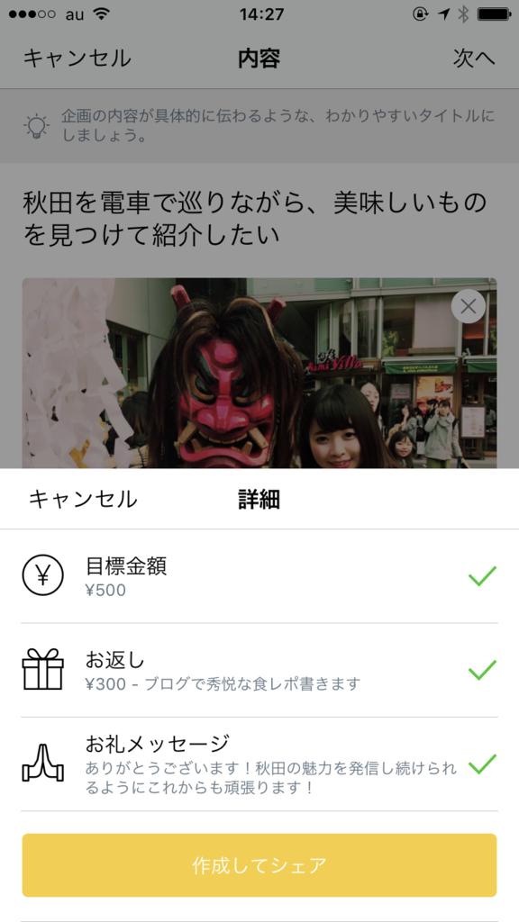 f:id:minamaru-0411:20170815150338p:plain