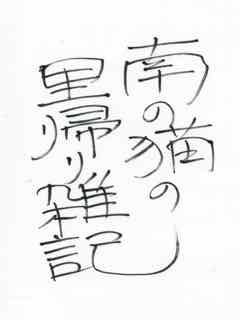 f:id:minami-no-neko:20160104123540j:plain