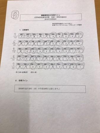 f:id:minami-re:20181119101608j:image