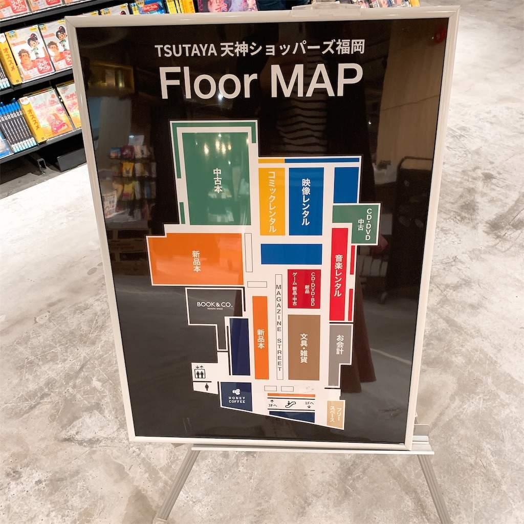 TSUTAYA フロアマップ