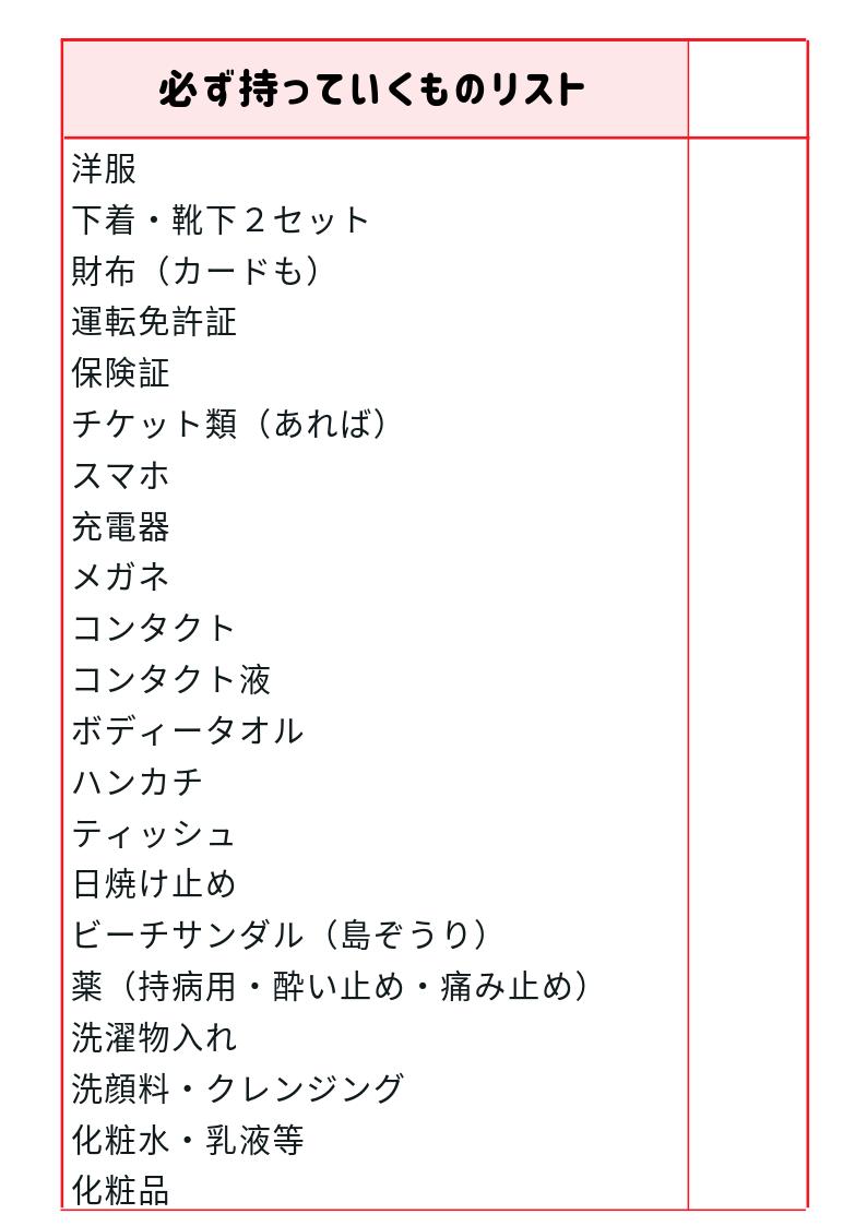 沖縄旅行 持ち物リスト 必ず必要なもの