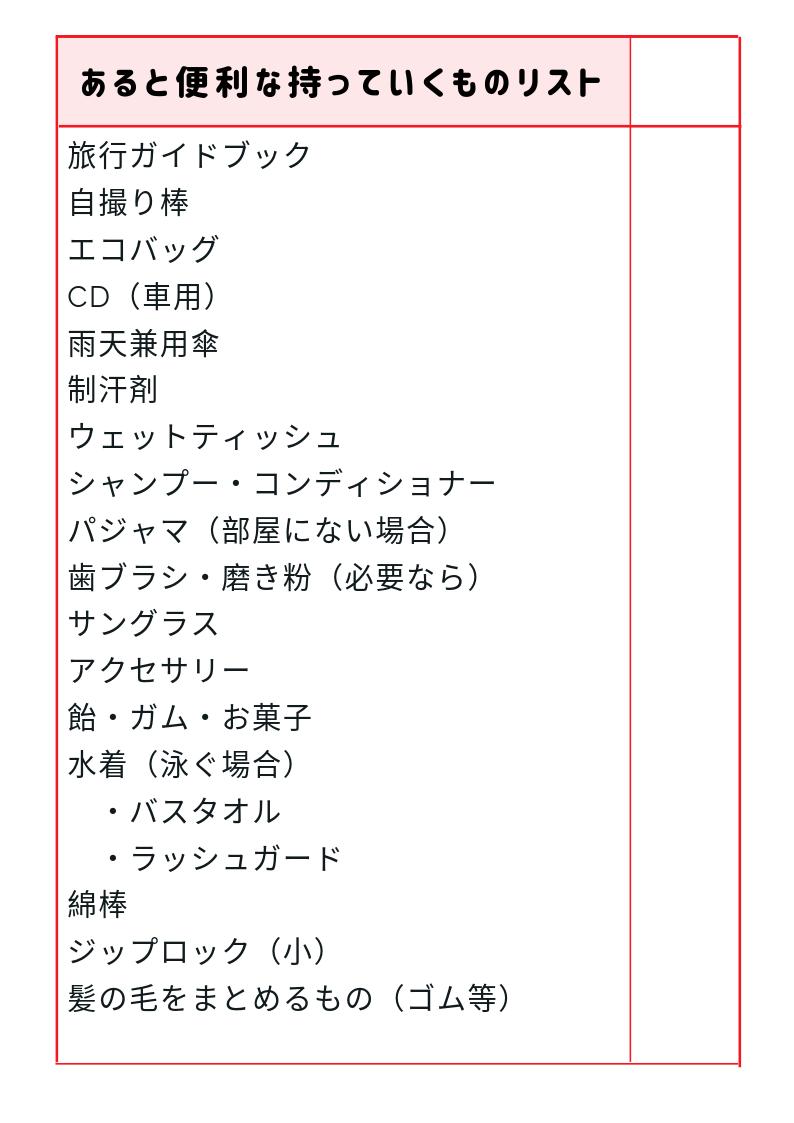 沖縄旅行 持ち物リスト あると便利なもの