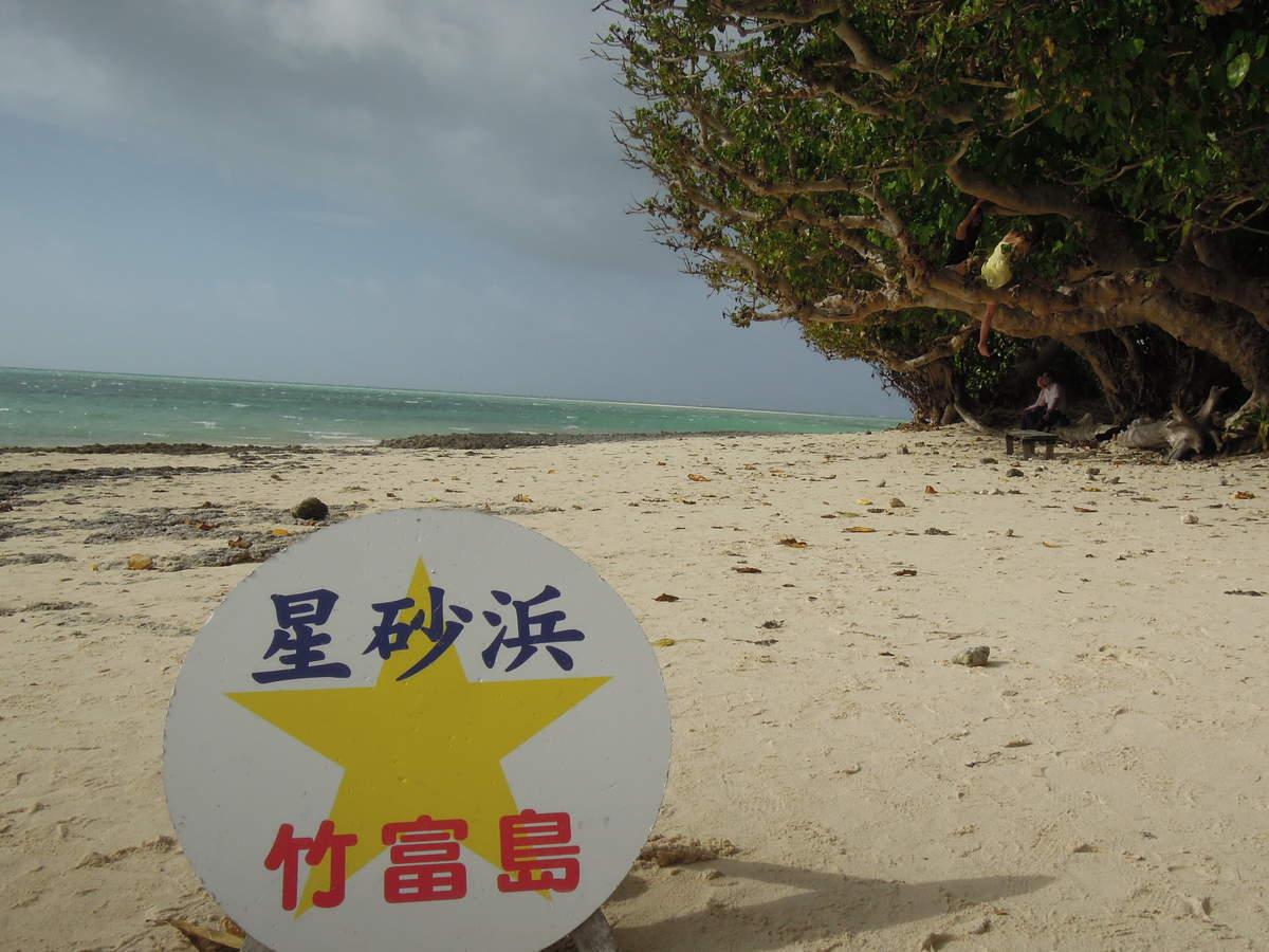 カイジ浜 星の砂