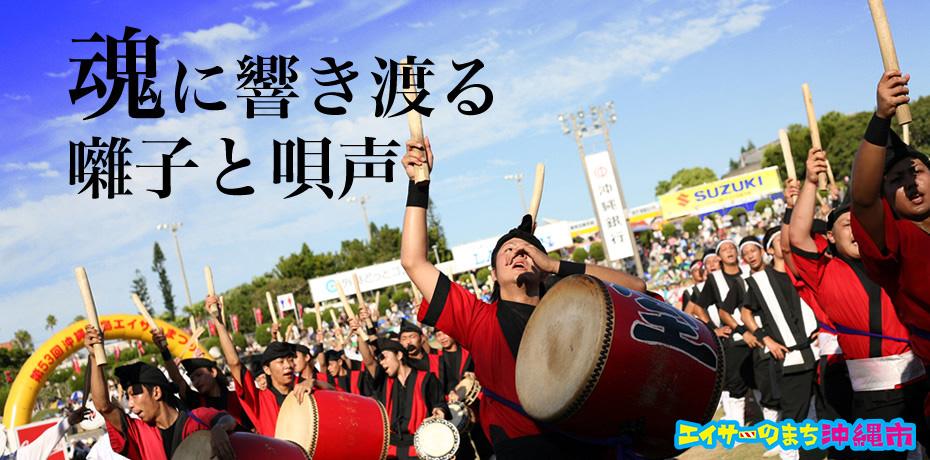 沖縄全島エイサー祭り