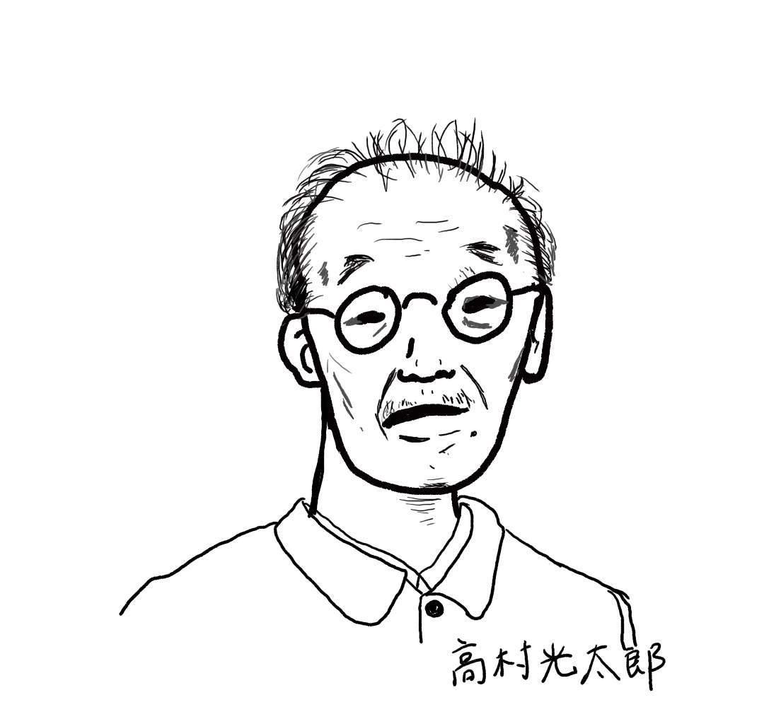 高村光太郎 イラスト