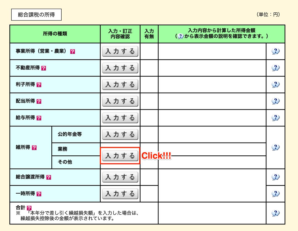 f:id:minami1234:20210306225953p:plain