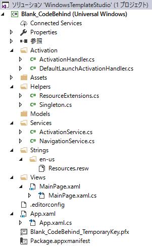 Windows Template Studio雛形コードの使い方~Blank & CodeBehindな