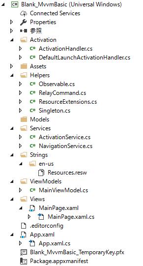 Windows Template Studio雛形コードの使い方~Blank & MVVM
