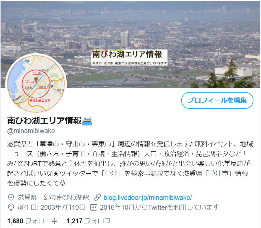 f:id:minamibiwako:20200324035916p:plain