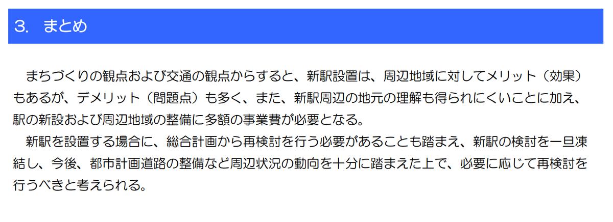 f:id:minamibiwako:20210303035320p:plain