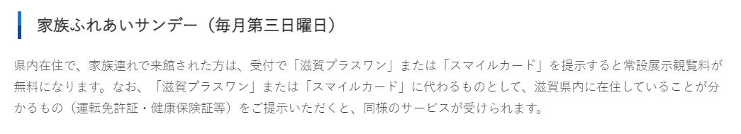 f:id:minamibiwako:20210307165153p:plain