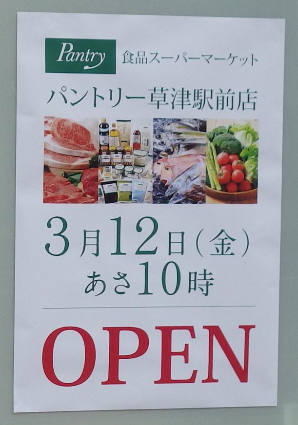 f:id:minamibiwako:20210313072218p:plain