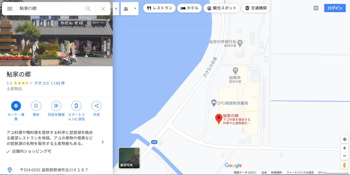 f:id:minamibiwako:20210320203518p:plain