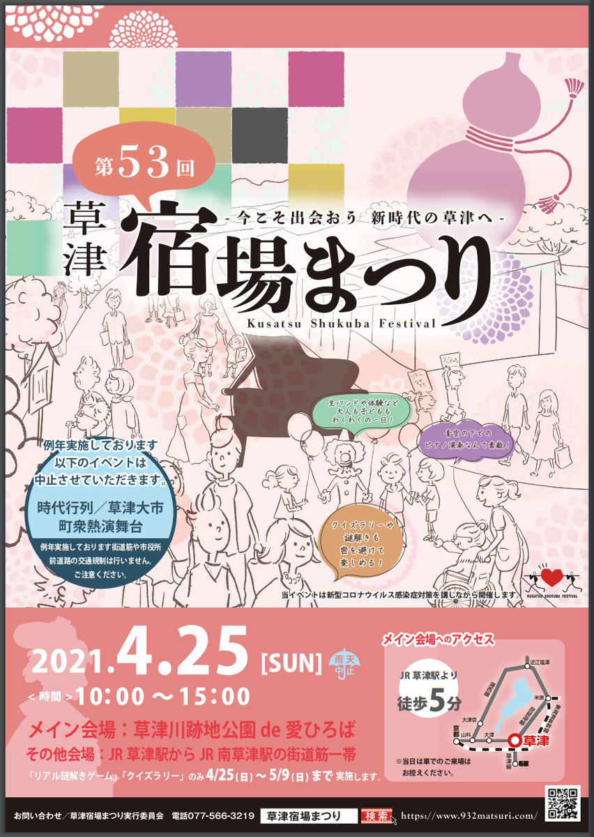 f:id:minamibiwako:20210419173930p:plain