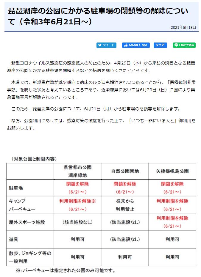 f:id:minamibiwako:20210619023738p:plain