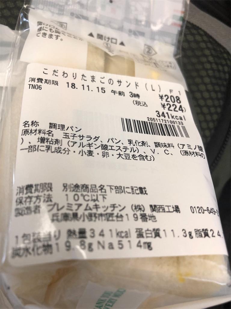f:id:minamichankawai:20181114111030j:image