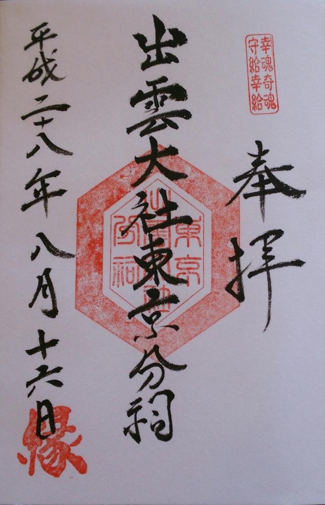 f:id:minamimachida0706:20160821220951j:plain