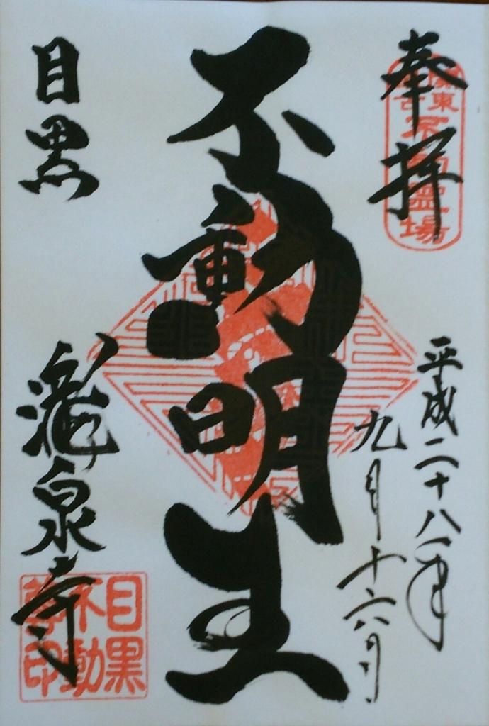 f:id:minamimachida0706:20160916210913j:plain