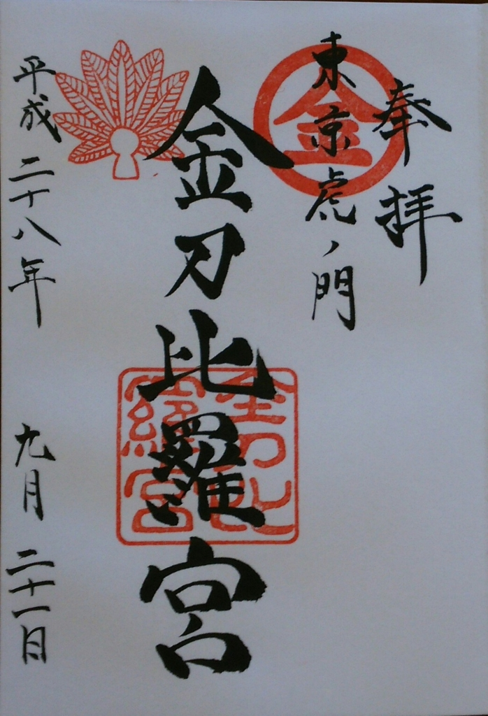 f:id:minamimachida0706:20160922221007j:plain