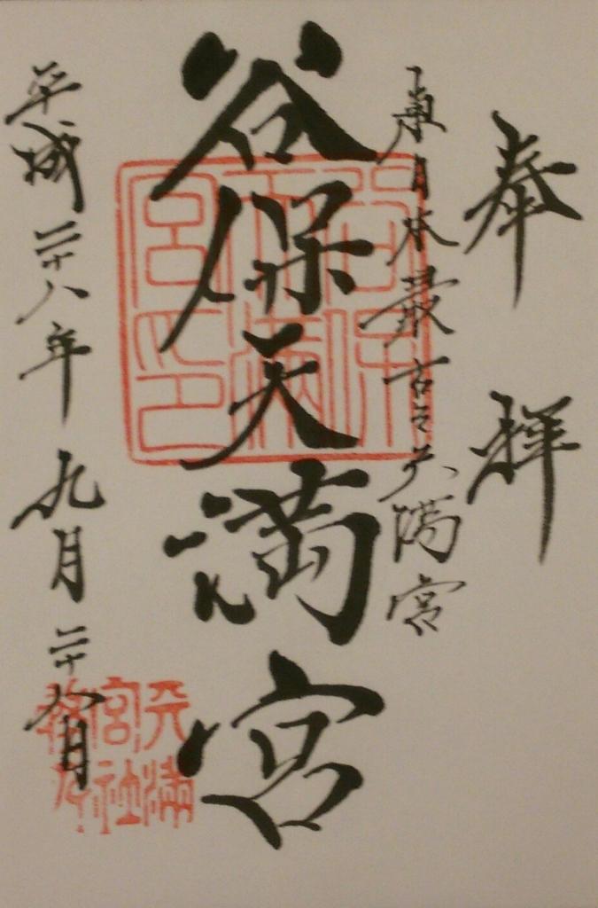 f:id:minamimachida0706:20160929213405j:plain