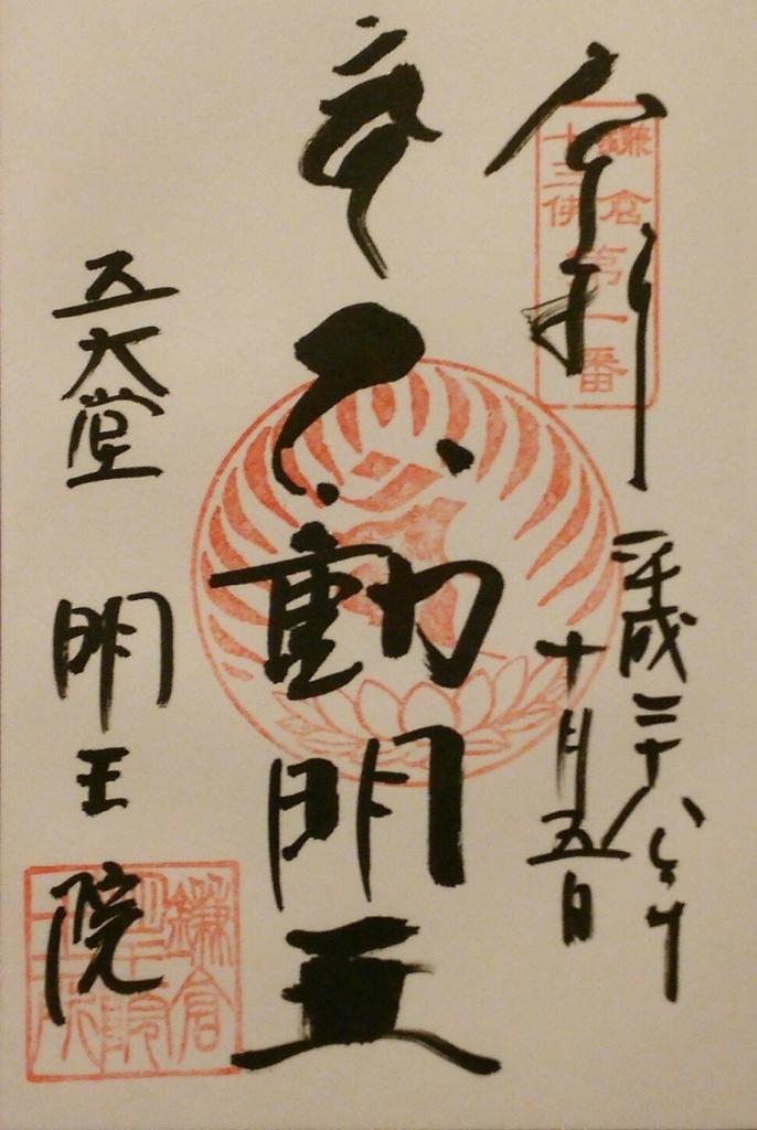 f:id:minamimachida0706:20161007225231j:plain
