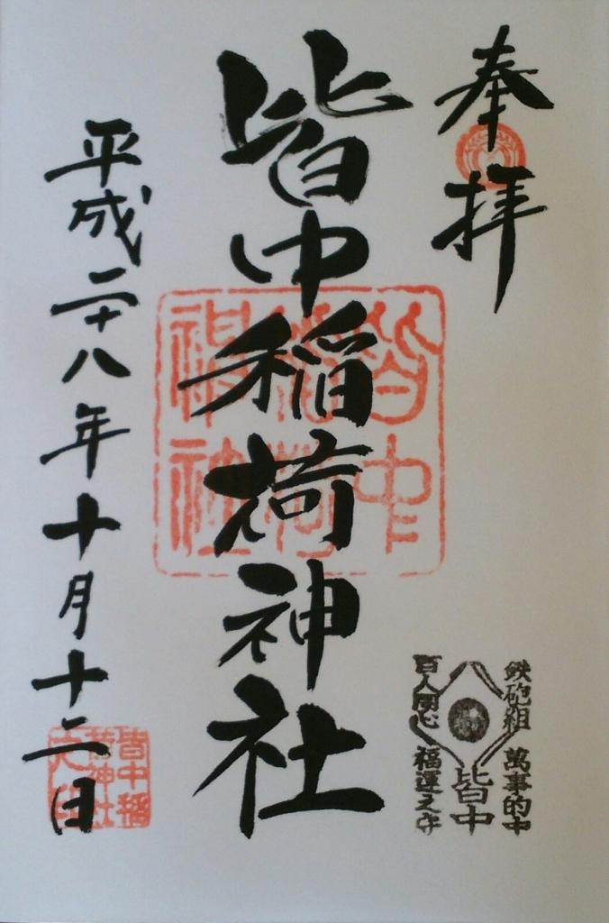 f:id:minamimachida0706:20161012194543j:plain