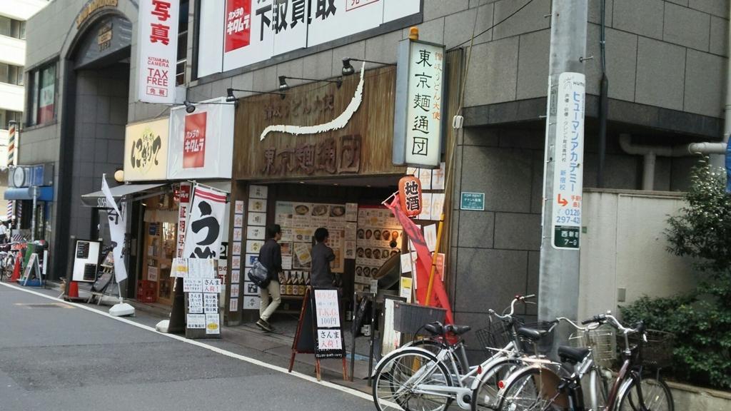 f:id:minamimachida0706:20161014222632j:plain