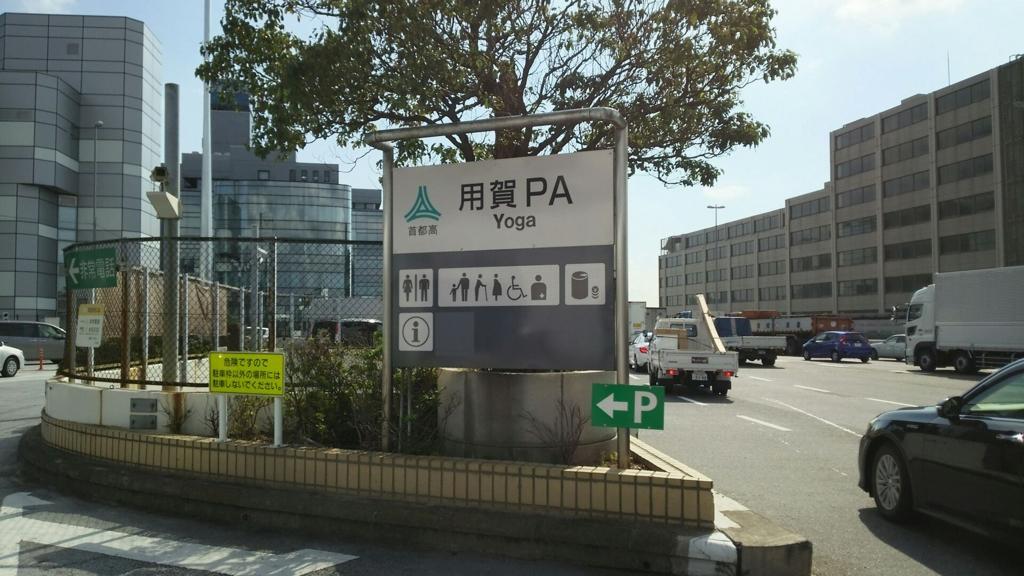f:id:minamimachida0706:20161021212731j:plain