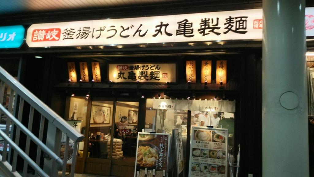 f:id:minamimachida0706:20161031214812j:plain