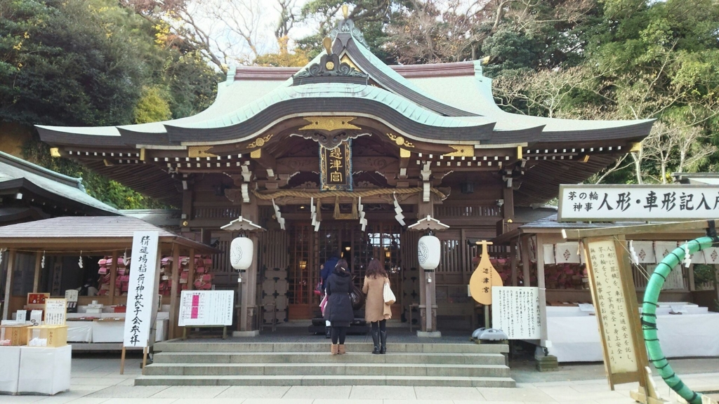 f:id:minamimachida0706:20161209215121j:plain