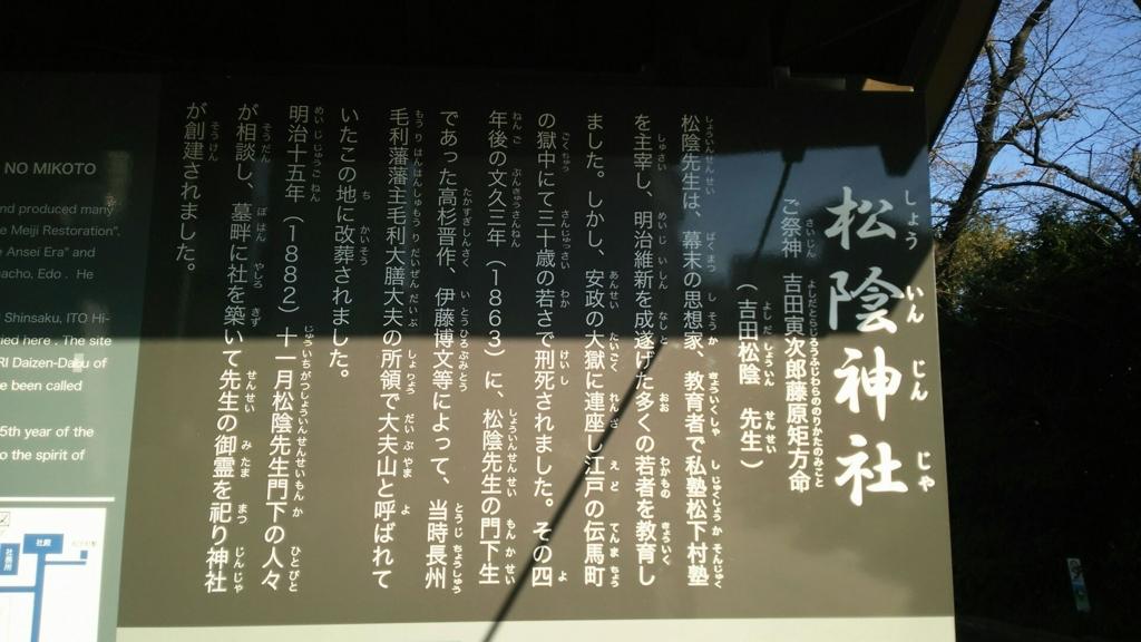 松陰神社の由来