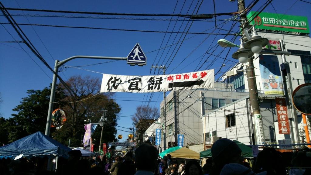 f:id:minamimachida0706:20161217210103j:plain