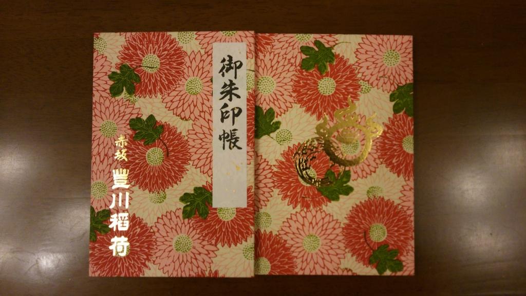 f:id:minamimachida0706:20161218224311j:plain