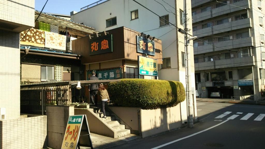弘富の店舗