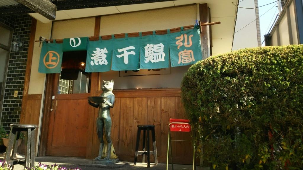 店頭の狐の像